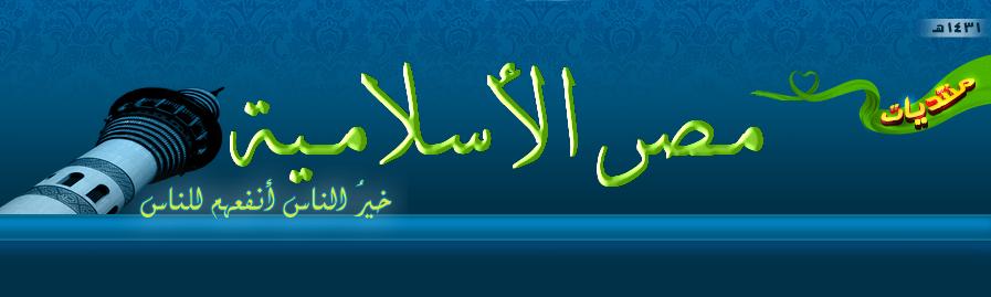 مصر الاسلامية