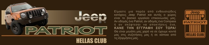 Jeep Patriot Hellas Club