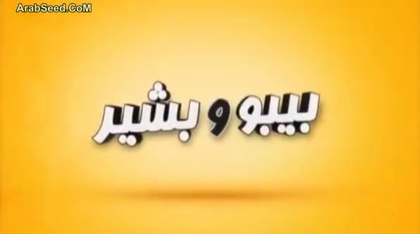 اعلان فيلم بيبو و بشير ( فيلم العيد ) bebo_w10.jpg