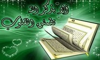 القرآن الكريم وعلومه