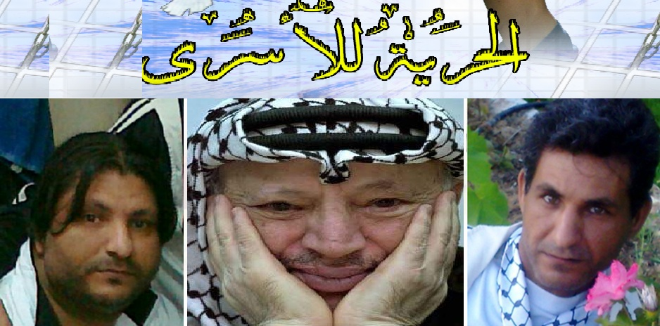 منتديات الاسير المحرر/ امين ابرهيم شعت
