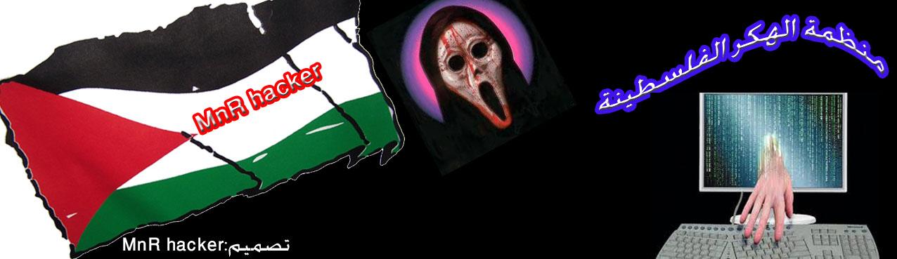 منظمة الهكر الفلسطينية