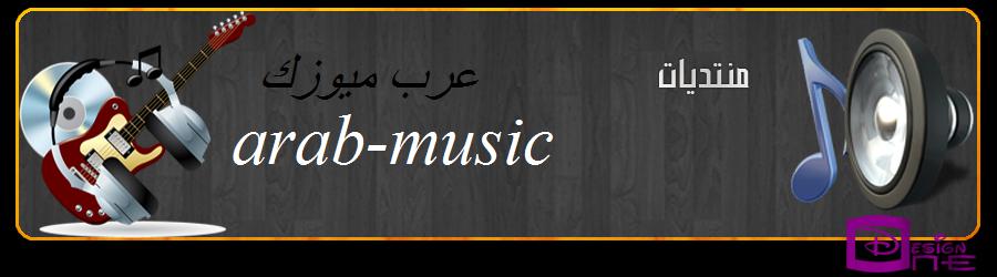 عرب ميوزك