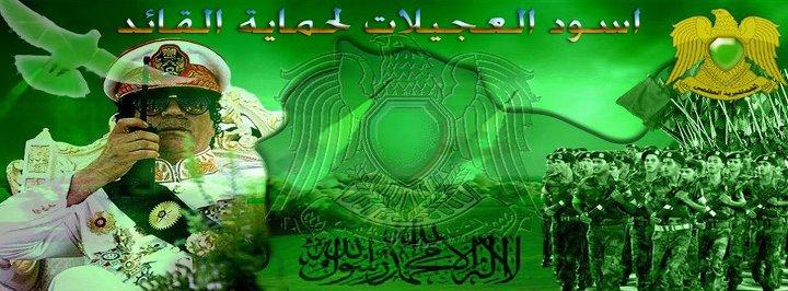 منتدى اسود العجيلات لحماية القائد