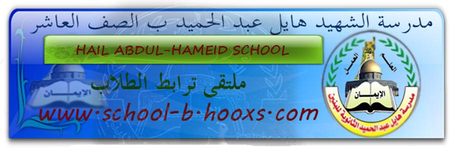 مدرسة الشهيد هايل عبد الحميد