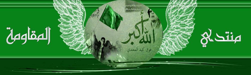 منتديات المقاومة الليبية