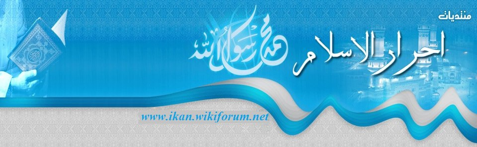 منتديات احرار الاسلام
