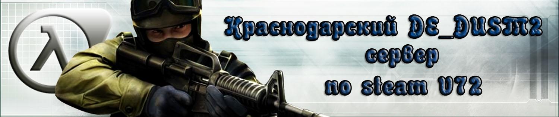 Форум сервера Краснодар