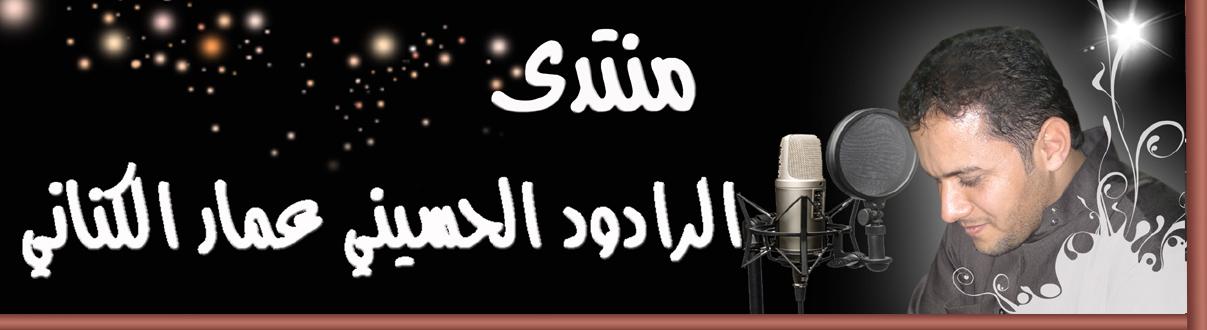 منتدى الرادود الحسيني عمار الكناني