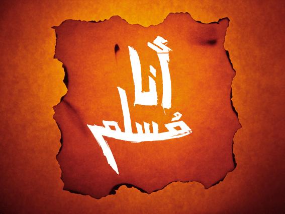 منتدى أنا مسلم