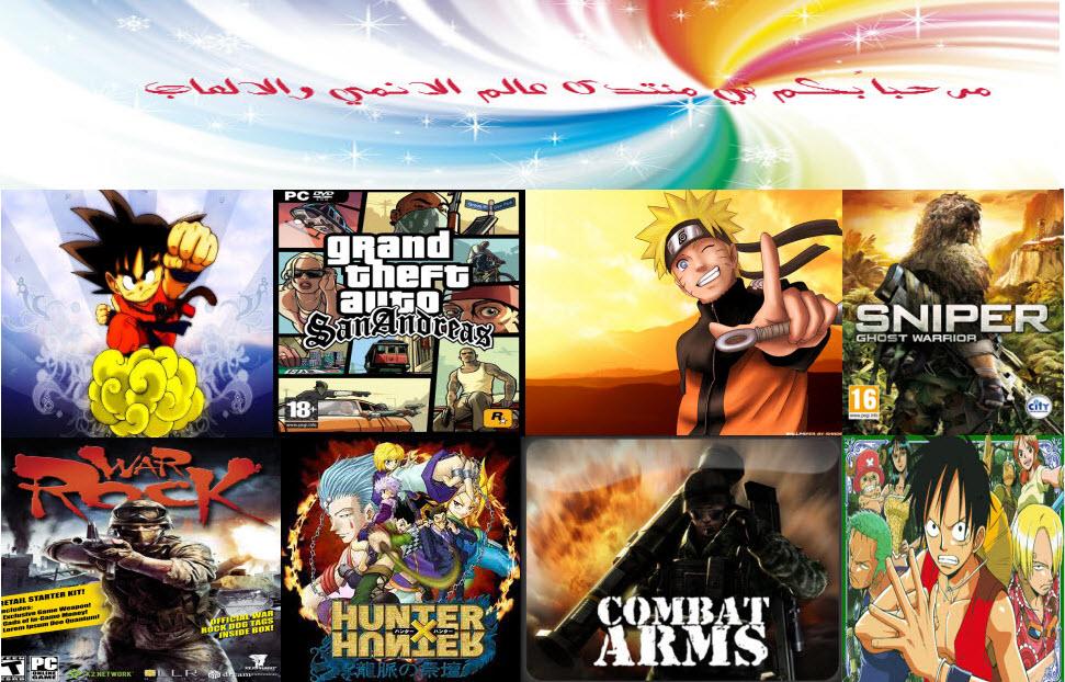 عالم الانمي والالعاب