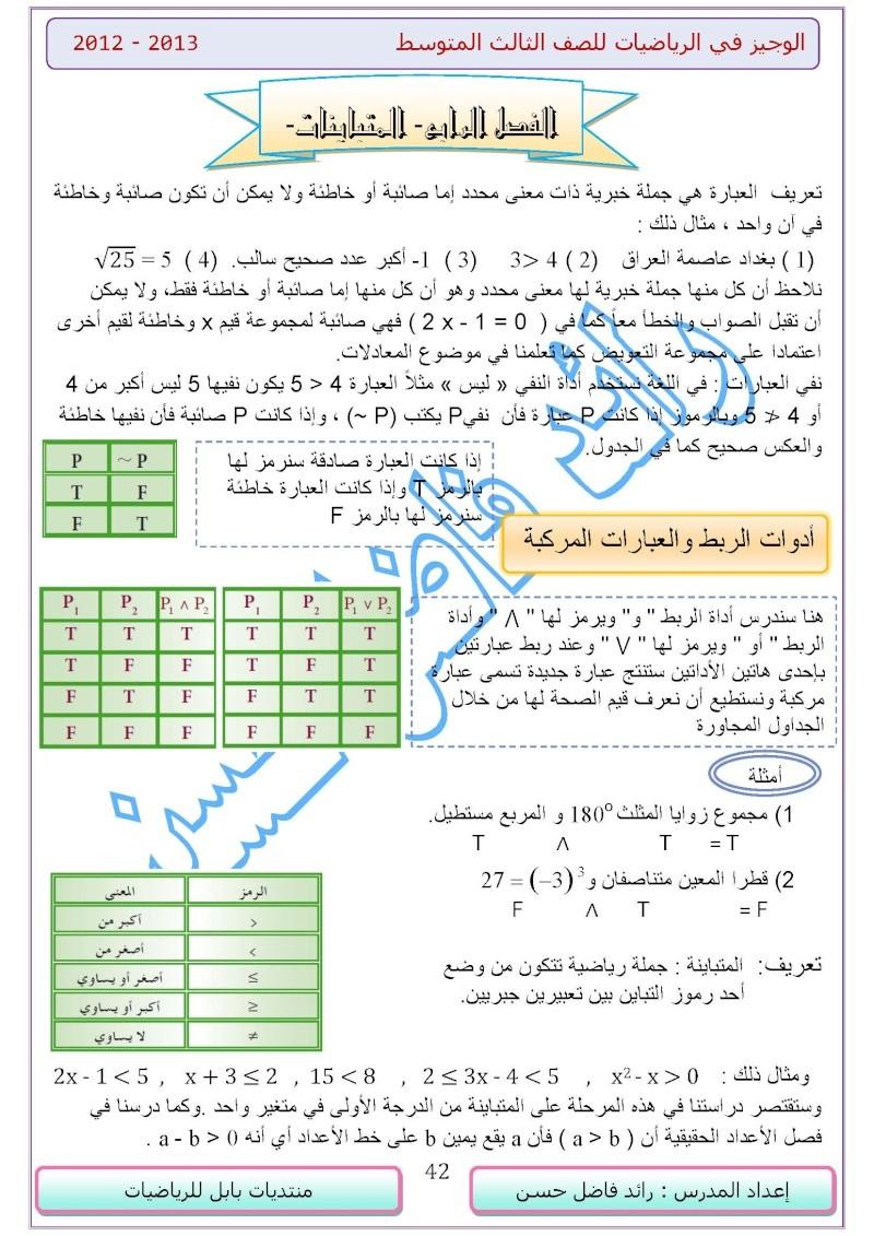 ادوات الربط والمتباينات والمعادلات للصف الثالث المتوسط ouuuoo18.jpg