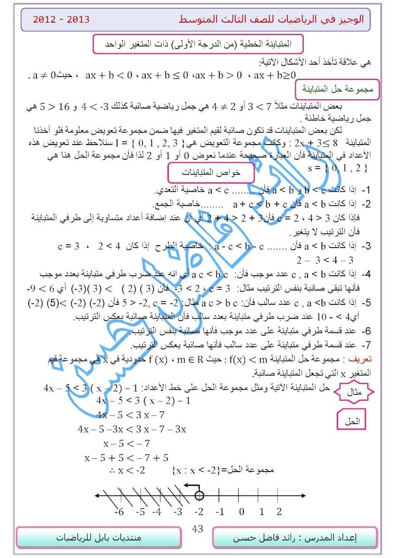ادوات الربط والمتباينات والمعادلات للصف الثالث المتوسط ouuuoo19.jpg