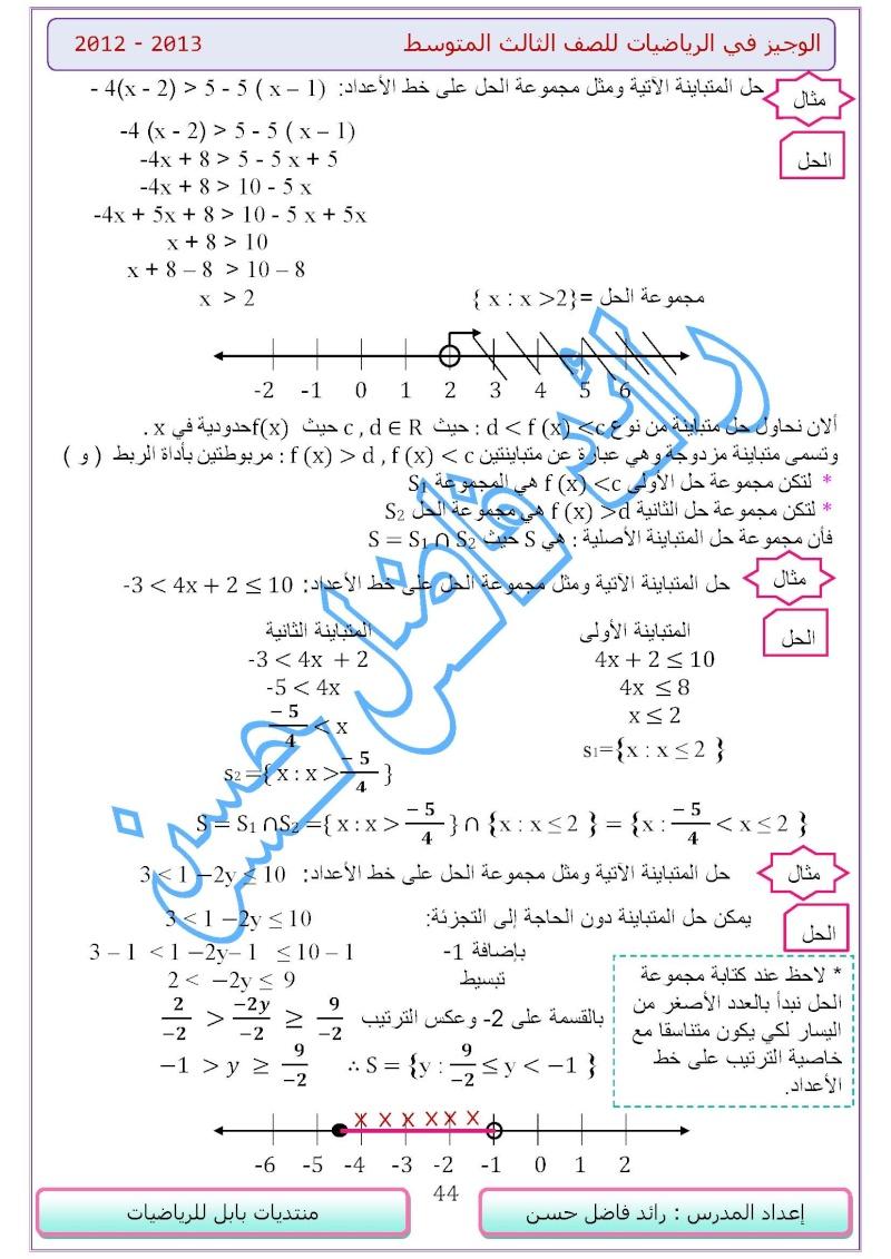 ادوات الربط والمتباينات والمعادلات للصف الثالث المتوسط ouuuoo79.jpg