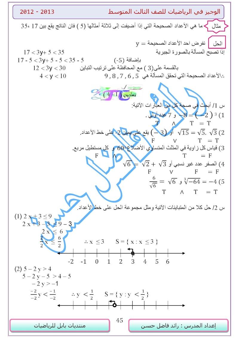 ادوات الربط والمتباينات والمعادلات للصف الثالث المتوسط ouuuoo80.jpg
