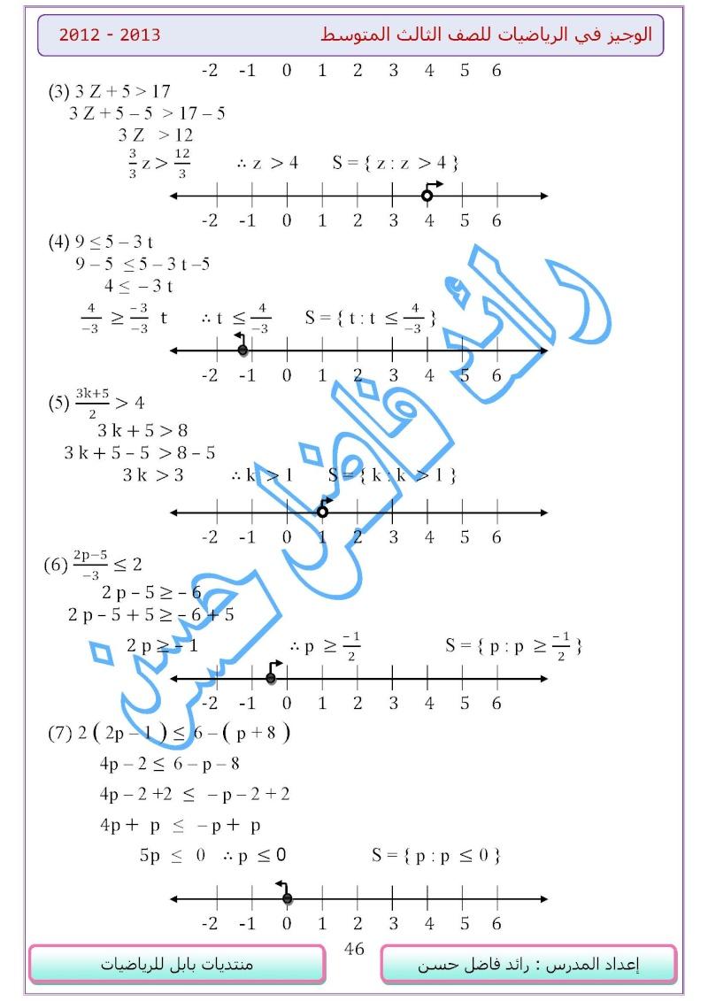ادوات الربط والمتباينات والمعادلات للصف الثالث المتوسط ouuuoo81.jpg