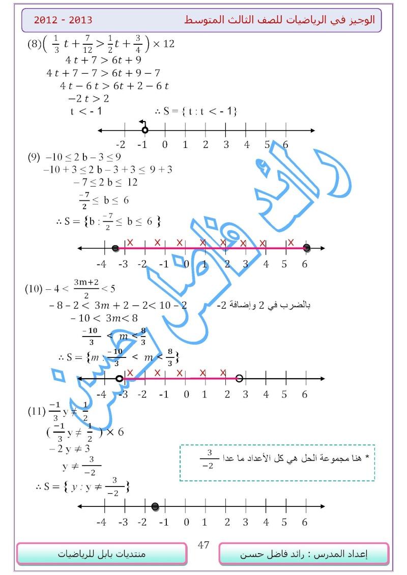 ادوات الربط والمتباينات والمعادلات للصف الثالث المتوسط ouuuoo82.jpg