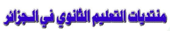 ثانوية وادي زياد - ثانوية قوري يونس
