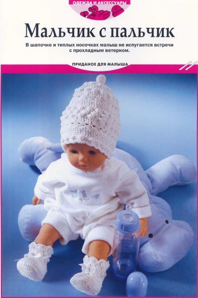 Вязание на спицах для малышей